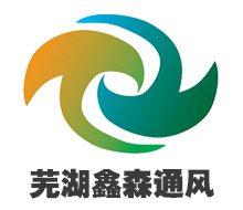 芜湖市鑫森通风管道制造有限公司