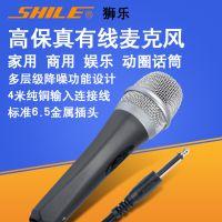 会议有线话筒SH-01家庭KTV舞台演出演讲动圈式麦克风