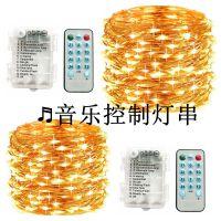 厂家批发铜线灯5米50灯声控音乐灯串LED铜线灯遥控8功能电池盒灯装饰灯串