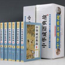 中华成语典故(全6册)王书利 线装书局