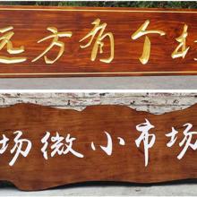 新开业仿古店面门头招牌 木头匾额定做 实木牌匾