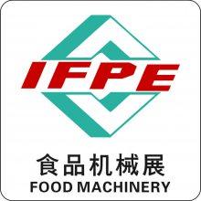 2020第29届广州国际食品加工、包装机械及配套设备展览会