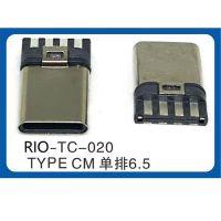 小型type-c公座厂家生产批发