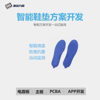 计步内增高鞋垫智能运动心率测试防臭减震鞋垫方案开发APP定制