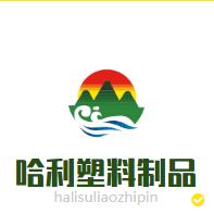 文安县哈利塑料制品厂