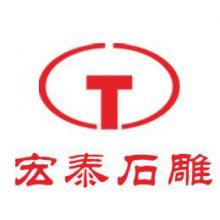 惠安县山霞镇宏泰石雕厂