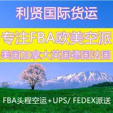 上海国际快递FBA物流英国自有VAT包税美国FBA加拿大包税专线