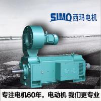 西玛直流电机Z4-450-22 400KW 440V 他励180V 西玛全系列现货供应