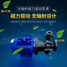胜川宝 4KW耐腐蚀磁力泵 工程塑料PP材质磁力泵 耐酸碱磁力泵