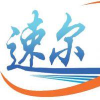 哈尔滨市速尔科技开发有限公司