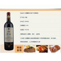 广州进口红酒批发供应批发法国拉图嘉利庄园副牌干红葡萄酒