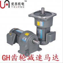 江苏供应传动设备专用GH40-2200-10S台湾万鑫GH减速机