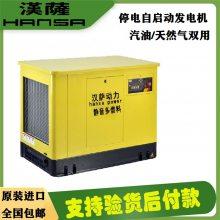 进口汉萨10kw汽油发电机 车载小型发电机