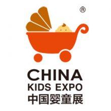 2020中国国际婴童用品及童车展览会