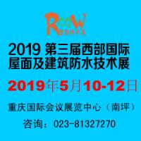 2019第三届西部国际屋面及建筑防水技术展览会