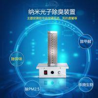 納米光子除臭裝置光催化凈化器PHT光氫離子凈化裝置光氫離子凈化器利安達