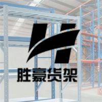 武汉胜豪仓储设备有限公司