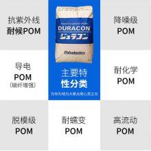 ����� DURACON WW-09/YF-10 Polyplastics �ۼ�ȩ (POM)