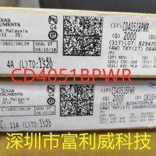 CD4052BPWR 逻辑芯片