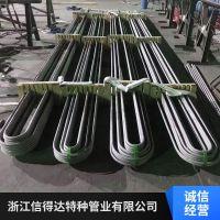绍兴信得达S30408大口径不锈钢U型换热管厂家价格