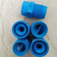 除雾器喷嘴喷头 塑料蓝色除雾器反冲洗清洗喷嘴 电厂除尘喷淋喷头