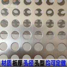 昆山 门头装饰冲压网板 圆孔铝冲孔网筛多少钱 多孔板加工