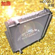 KATO/加藤HD700-7鉤機發動機水箱散熱器 加藤700-7全鋁水箱
