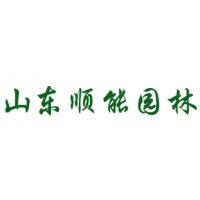 山东顺能园林景观制品有限公司