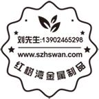 深圳市红树湾金属制品有限公司