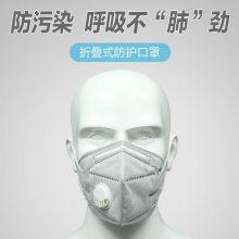 折叠防PM2.5颗粒物口罩_带呼吸阀活性炭劳保防尘口罩厂家_防雾霾口罩批发