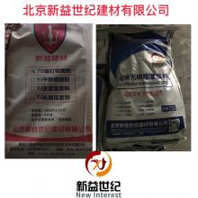 新益厂家全国供应TD道钉锚固剂 干粉型道钉锚固剂