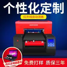 松普智能UV打印机印手机壳浮雕镜面3D亚克力金属平板圆柱创业设备