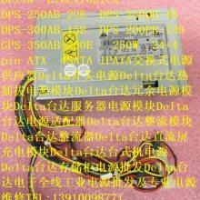 DPS-250AB-22E DPS-250QB-4B DPS-300AB-15B交换式电源供应器