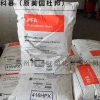 PFA科慕原杜邦450HP典型熔体流动速率为2高纯度氟塑料树脂
