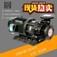 企华厂家直供耐酸碱磁力泵浦QHM系列耐腐蚀泵