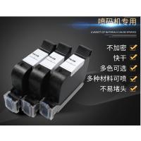 530原装进口黑色速干墨盒FOL13B 惠普2588手持喷码机快干墨盒