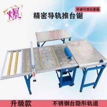 木工锯台 不锈钢台面可折叠精密双导轨 木工家装用无尘静音推台锯