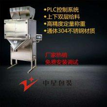 供应冷冻小食品包装机带自动上料机多少钱