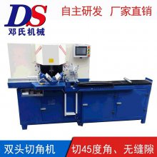 相框切角机 无缝DS-355对角铝合金切割机 双头锯壁橱框切角机 苏州邓氏厂家