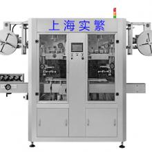 上海全自动双机头套标机