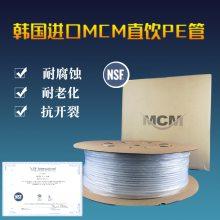 韩国MCM进口净水机水管2分PE管直饮水过滤器净水器配件