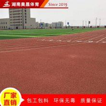 芦淞区奥晟(AS-088)球场材料厂家 环保硅PU颗粒 塑胶跑道地面施工