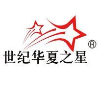 山东华夏之星洁源环保设备有限公司