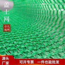 建筑工地绿色环保覆盖网 煤矿防尘盖土网 露天防尘网