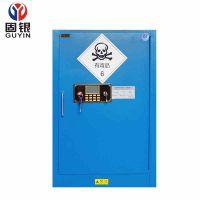 固银高端型毒害品柜防火防爆柜剧毒化学品储存柜实验柜毒品柜