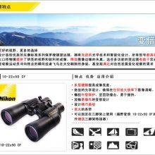 日本尼康双筒望远镜超高清系列 阅野SX16X50 CF防水高倍wyj100