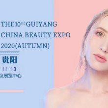 2020中国(贵阳)第十届美容美发美体化妆品展览会
