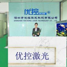 深圳市优控激光科技有限公司