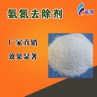 蓝凯 氨氮去除剂 水中氨氮难去除而研发的高效去除剂 效果快好准