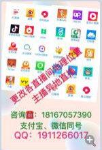 镇江市快手主播虚拟定位改变主播直播的地理位置